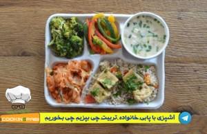 20--cookingpabi--آشپزی-با-پابی--