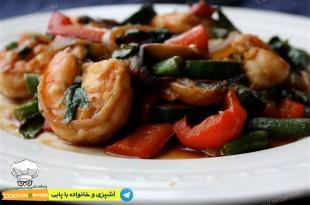 150-cookingpabi-آشپزی-و-خانواده-با-پابی-Shrimp-and-Vegetables-خوراک-میگو-و-سبزیجات